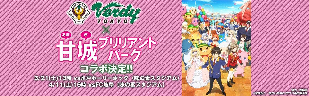 この度東京ヴェルディは「甘城ブリリアントパーク」とのコラボ企画を開催することが決まりましたのでお知らせします。 http://t.co/DBRPrhWJv0 #verdy #amaburi http://t.co/PYckStx01i