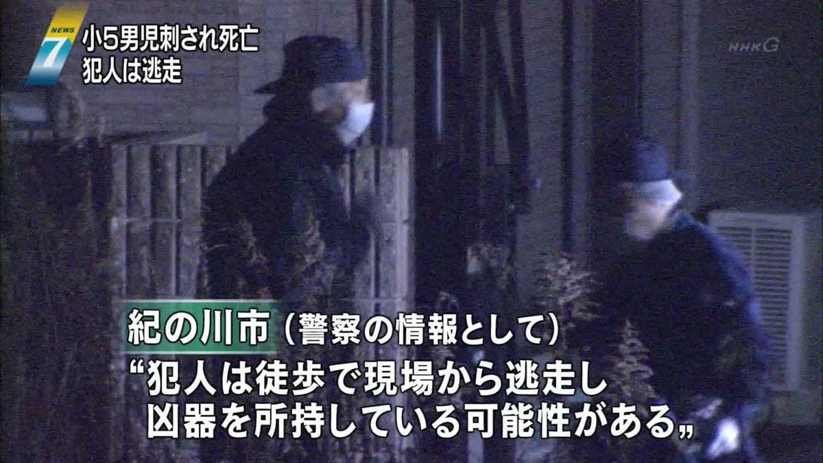 【小5男児刺され死亡 犯人逃走 和歌山】 5日夕方、和歌山県紀の川市で小学5年生の男の子が何者かに胸を刃物で刺され、その後死亡が確認されました。 犯人は逃走しており、警察が捜査しています。