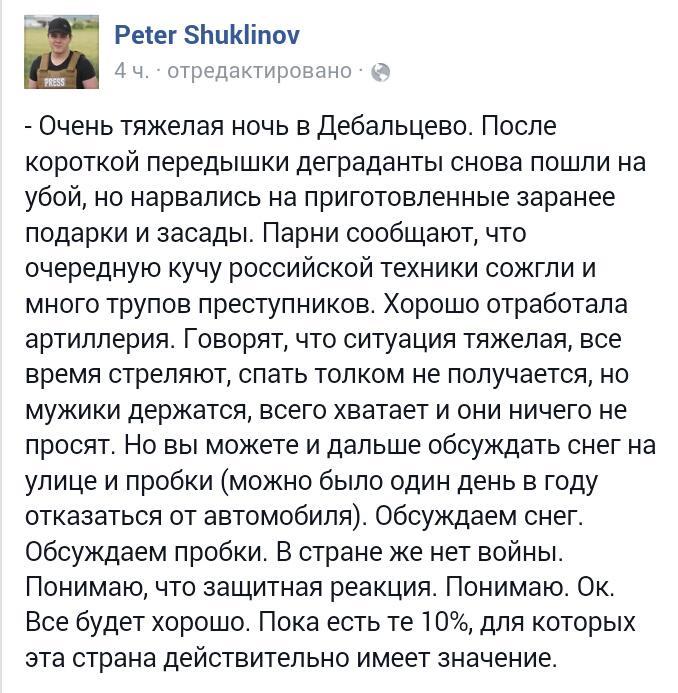 Процесс мирных переговоров по Донбассу зашел в тупик, и мы все это видим, - главы МИД Польши и Германии - Цензор.НЕТ 5706
