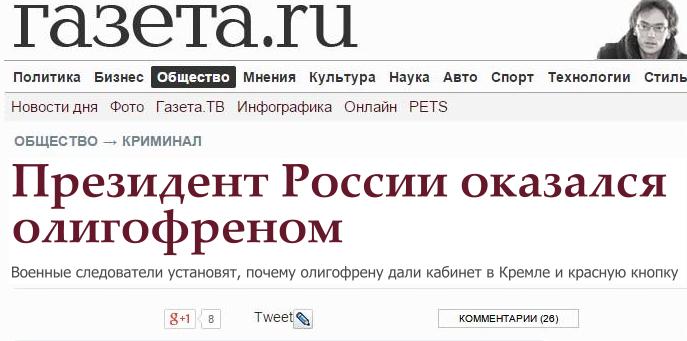 Перед встречей с Олландом и Меркель Путин собрал Совбез РФ для обсуждения ситуации на Донбассе - Цензор.НЕТ 2811