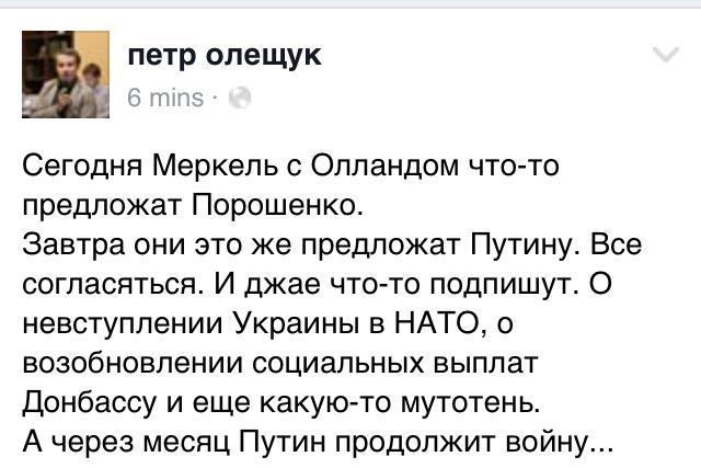 """ПАСЕ призвала все стороны выполнить сегодняшние Минские договоренности: """"Насилие должно прекратиться"""" - Цензор.НЕТ 3000"""