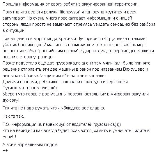 Журналист заявляет, что Пукачу может грозить смерть - Цензор.НЕТ 6482