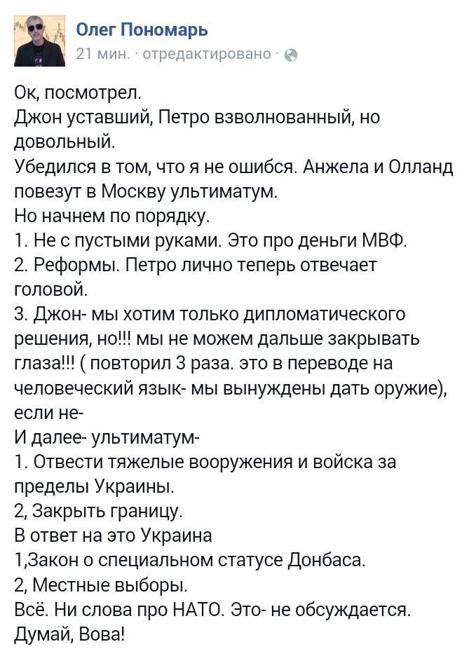 В расширенный санкционный список ЕС вошли зам Шойгу, чиновники Минобороны РФ и депутаты Госдумы, - EUObserver - Цензор.НЕТ 8383