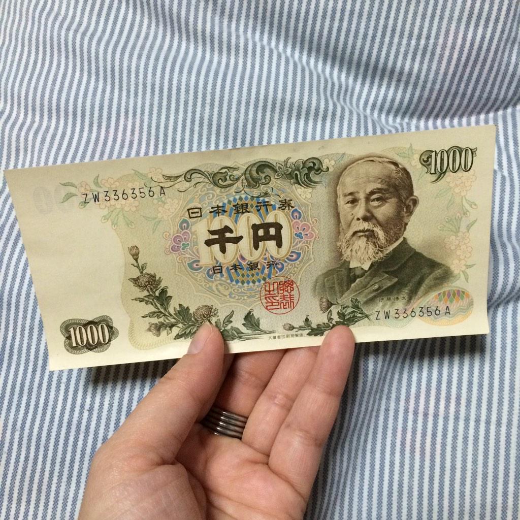 TLに旧千円札の呟きがあったけど、更に古いヤツが此処に…  しかも新券で。 http://t.co/iFolskpbon
