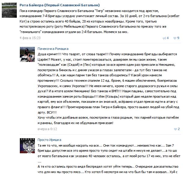 """Отношения Альянса и России практически полностью """"заморожены"""", - постпред РФ при НАТО - Цензор.НЕТ 7118"""