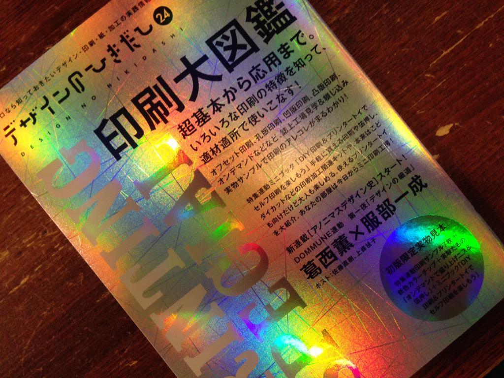 本日発売!「デザインのひきだし」24号は、印刷大図鑑‼︎オフセット、孔版印刷、オンデマンド他いろんな印刷がわかります。 http://t.co/SLvWurQyyY