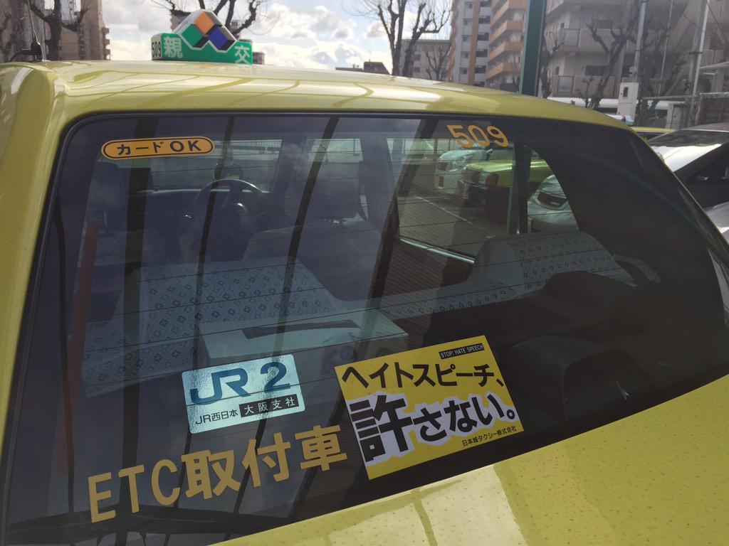 大阪の「日本城タクシー」を取材しました。全車両に「ヘイトスピーチ許さない」のステッカーを貼っています。これに抗議する電話などもあったそうですが、社長曰く「まったく気にならない。こちらは商売人として当然のことを主張してるだけ」。 http://t.co/IvJ4w6wb1M