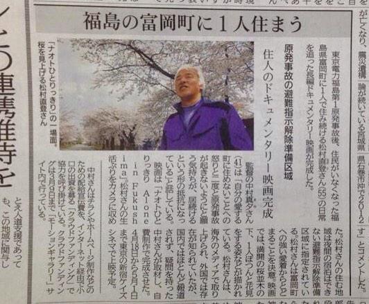 """ナオトひとりっきり on Twitter: """"本日(2月6日)の神戸新聞の朝刊に ..."""
