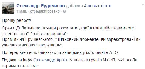Европарламент обсудит ситуацию в Украине 10 февраля - Цензор.НЕТ 6036