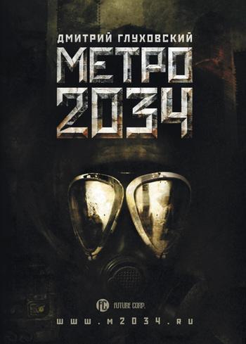 Метро 2034 скачать аудиокнигу