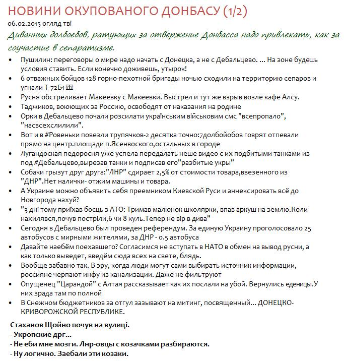 Украинская артиллерия успешно накрыла ряд позиций террористов, - ИС - Цензор.НЕТ 8397