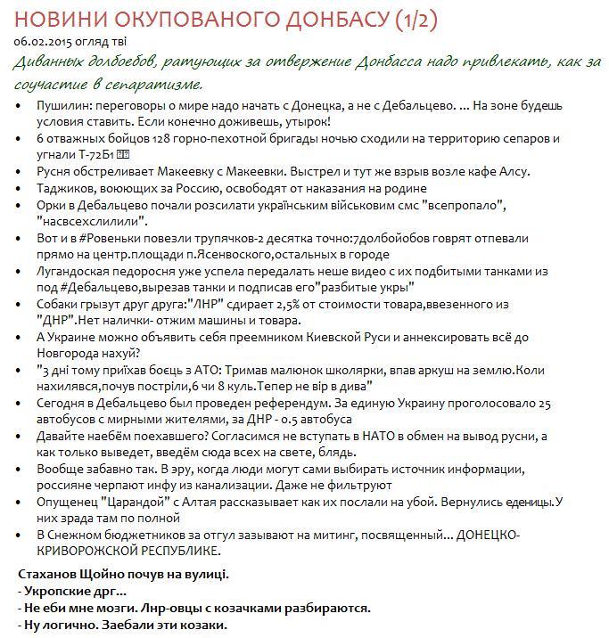 """Террористы """"ДНР"""" убивают и похищают друг друга в борьбе за власть - Цензор.НЕТ 25"""