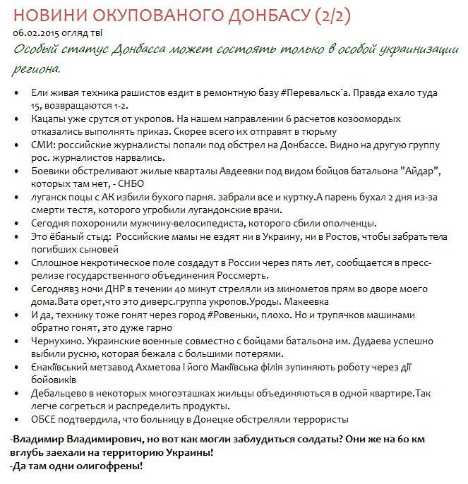 """Террористы """"ДНР"""" убивают и похищают друг друга в борьбе за власть - Цензор.НЕТ 9747"""