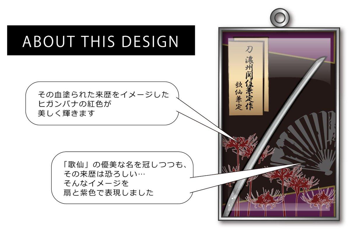 「れもん 黒地文様ストラップ 日本刀」のデザイン説明を、各商品ページにUPしました。添付画像のような簡単な説明文です。 (歌仙兼定は、優雅さと恐ろしさを併せ持つ感じを目指しました)