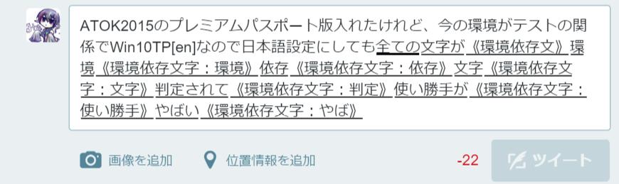 ATOK2015のプレミアムパスポート版入れたけれど、今の環境がテストの関係でWin10TP[en]なので日本語設定にしても全ての文字が環境依存文字判定されて使い勝手がやばい #Atok2015 http://t.co/KzPzqGn4bR