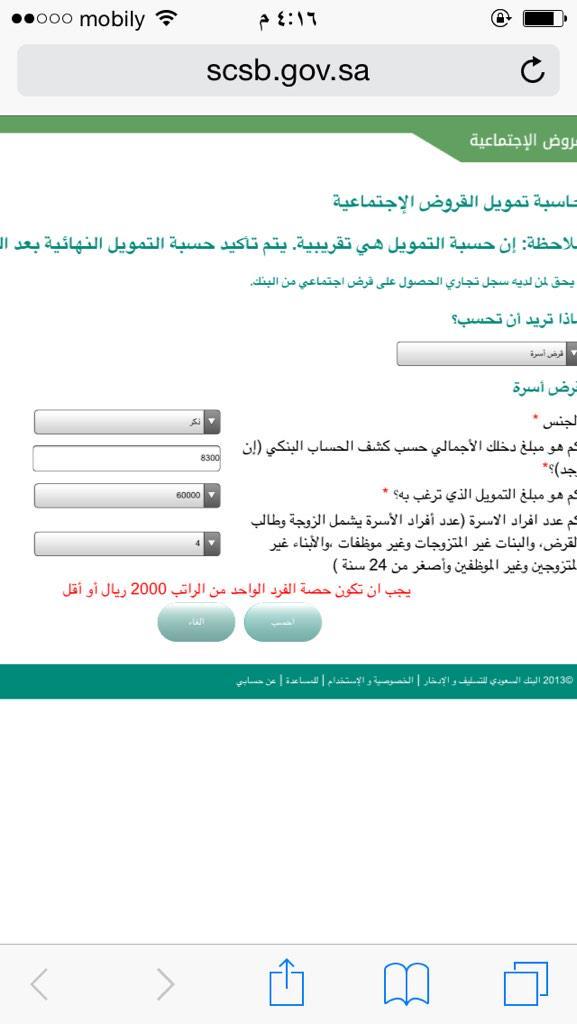 بنك التنمية الاجتماعية Ar Twitter 3ashiq Https T Co Ctndqhgt9m