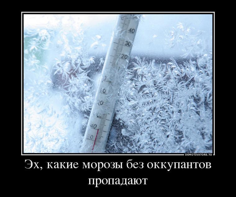 Дерзкие картинки, мороз прикольная картинка