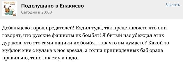Террористы 68 раз обстреляли позиции украинских бойцов, - штаб АТО - Цензор.НЕТ 6425