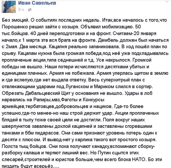 Террористы пытались штурмовать позиции украинских воинов вблизи  Дебальцево и Чернухино. Все нападения отбиты, - СНБО - Цензор.НЕТ 3418
