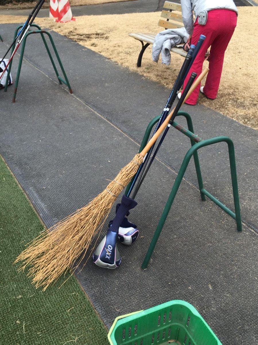 ラウンド前の練習場。前のおば様が竹ぼうき持参。只者ではない!海老原さんの弟子か? http://t.co/eLVUDX7Zf7