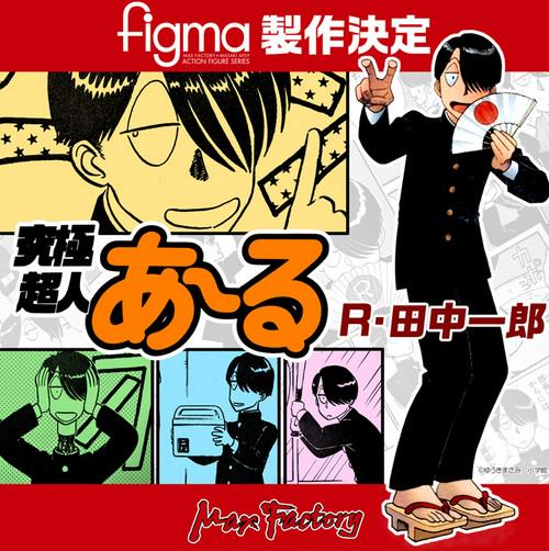 そうなんです、出るんです(^_^) RT @GF13_001NH2: @masyuuki なんと、figmaであ~る君が発売予定ですか!付属品が気になりますね^^ http://t.co/DghGe4dcRN