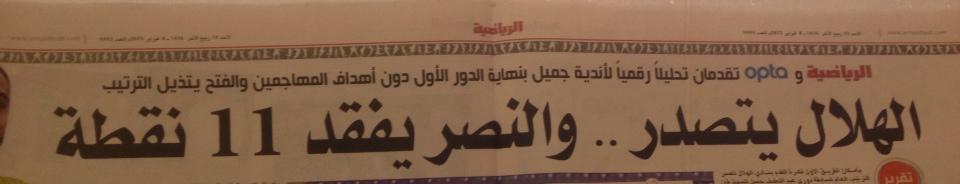 ماعاد سجّل ناصر الشمراني فقررت #صحيفة_الرياضية ان تلغي اهداف المهاجمين  و تعلن   #الهلال_يتصدر   خلاص انهبلوا خخخخ http://t.co/F92QU25lPH