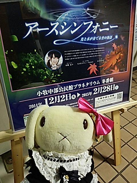 水樹奈々ナレーションの プラネタリウム 「アースシンフォニー」、 小牧中部公民館にて 鑑賞してきました! ヽ(≧▽≦)/  #mizukinana #水樹奈々 http://t.co/KjgAiLNixh