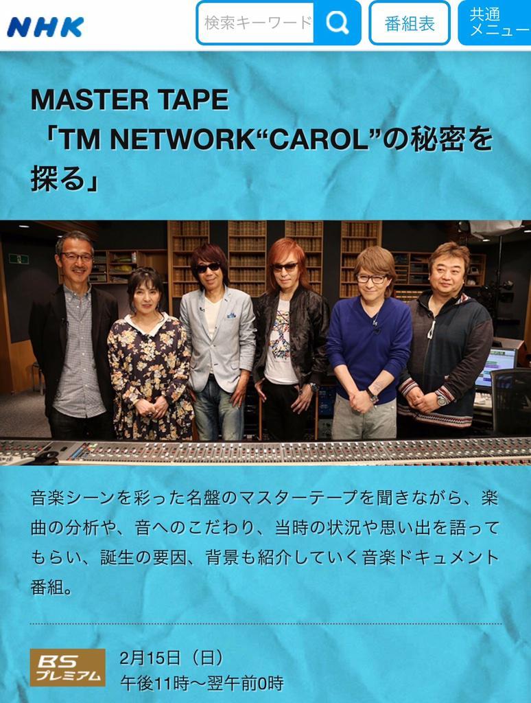 "@miccorina → RT @minori_ironim: MASTER TAPE「TM NETWORK""CAROL""の秘密を探る」2月15日(日)午後11時~翌午前0時 http://t.co/1gCFacKB4n http://t.co/gNucmEdfTa"