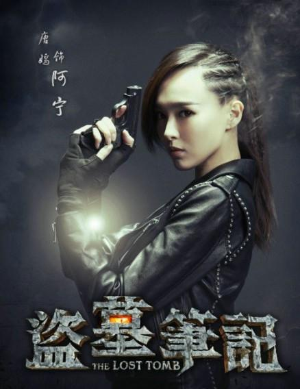 Mainland Chinese Drama 2015] The Lost Tomb 盗墓笔记