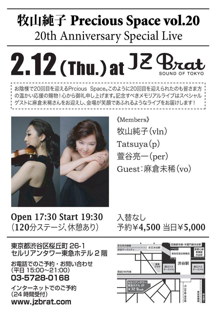 今週12日は渋谷JZ Bratライブです♫今回で20回目となるPrecious Space!記念すべきこの日はゲストに麻倉未稀さんをお迎えします。ヴァレンタイン直前。甘い曲、そしてこの日のために書いた新曲もお届けします。ぜひぜひ〜♫ http://t.co/kZHFWMINcz