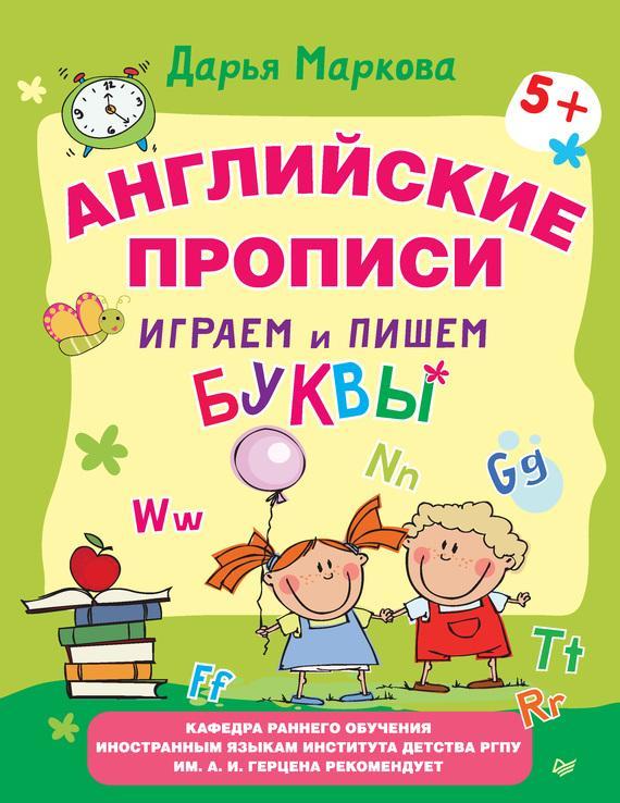 Скачать английские слова с переводом на русский mp3