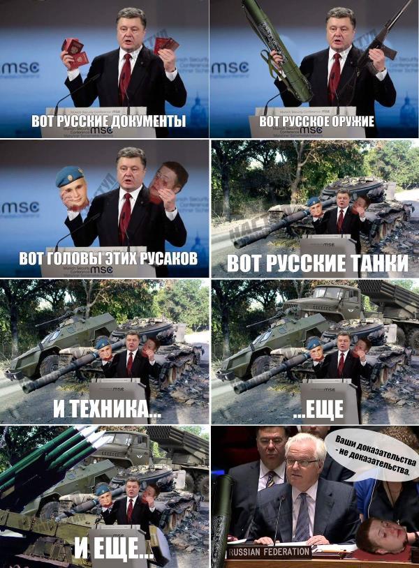 В МИД России заявили, что Порошенко мог купить на рынке привезенные в Мюнхен паспорта российских наемников - Цензор.НЕТ 3030