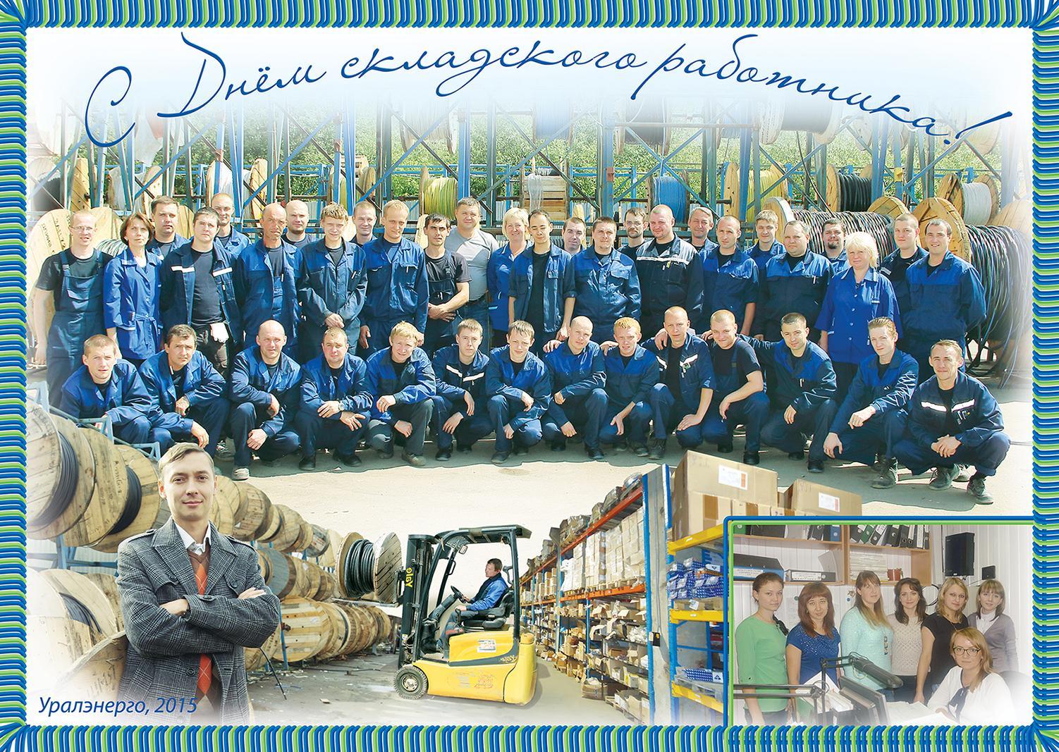 День складского работника поздравления