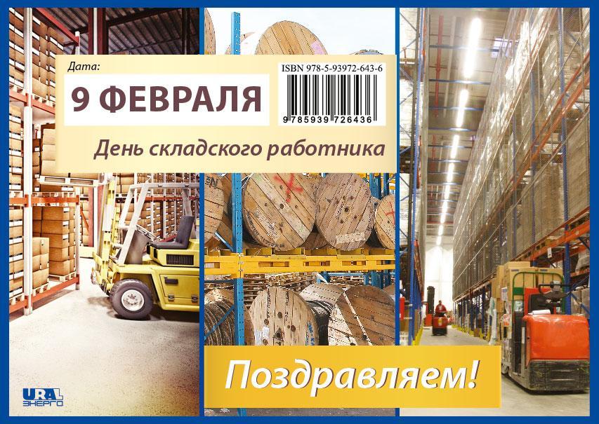 открытка начальнику склада повезло какой самый