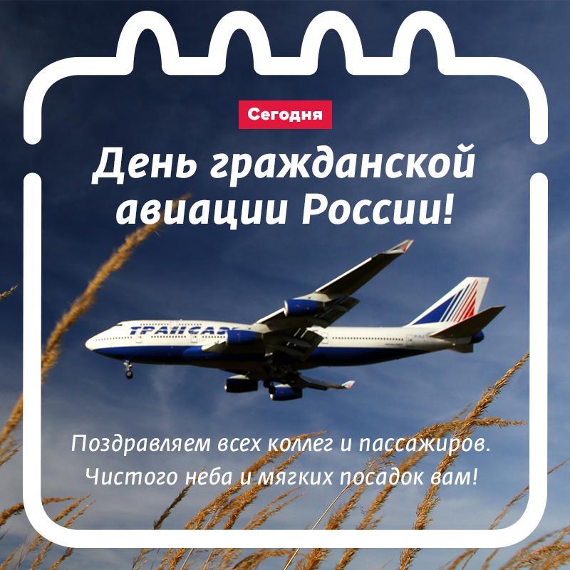 С днем гражданской авиации картинки красивые 9 февраля