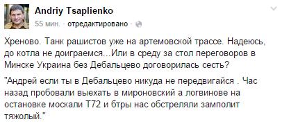 Поставки оружия Украине - не самая лучшая идея: давайте дадим шанс политическим переговорам, - глава МИД Словакии - Цензор.НЕТ 6763