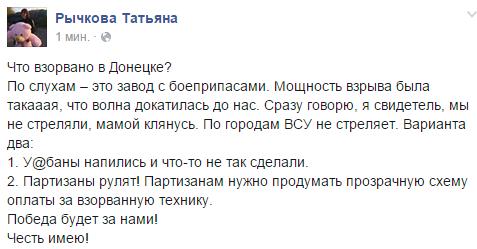 Террористы применяют вблизи Мариуполя усовершенствованные российские кассетные боеприпасы - Цензор.НЕТ 848