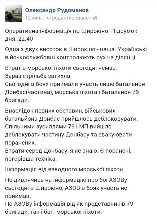 """Военная техника из России продолжает пересекать украинскую границу, - """"Азов"""" - Цензор.НЕТ 5814"""