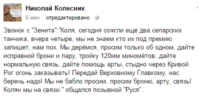 Информация об атаке российской авиации не соответствует действительности, - пресс-центр АТО - Цензор.НЕТ 645