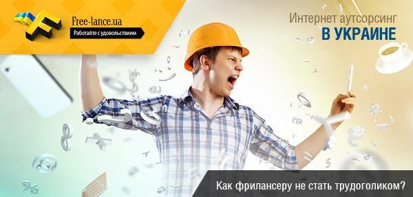 Украина налоги фрилансеру удаленная работа электрик