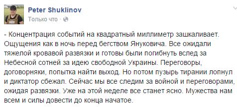 Позиция Украины остается неизменной - минские договоренности должны быть выполнены, - Чалый - Цензор.НЕТ 7455