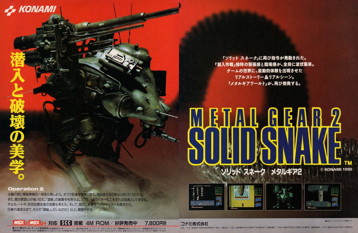 Cool Box Art On Twitter Metal Gear 2 Solid Snake Print