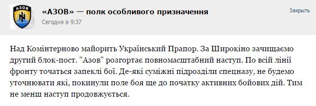 Ночью террористы увеличили попытки штурма позиций украинской армии: самой горячей точкой остается Дебальцево, - пресс-центр АТО - Цензор.НЕТ 7674
