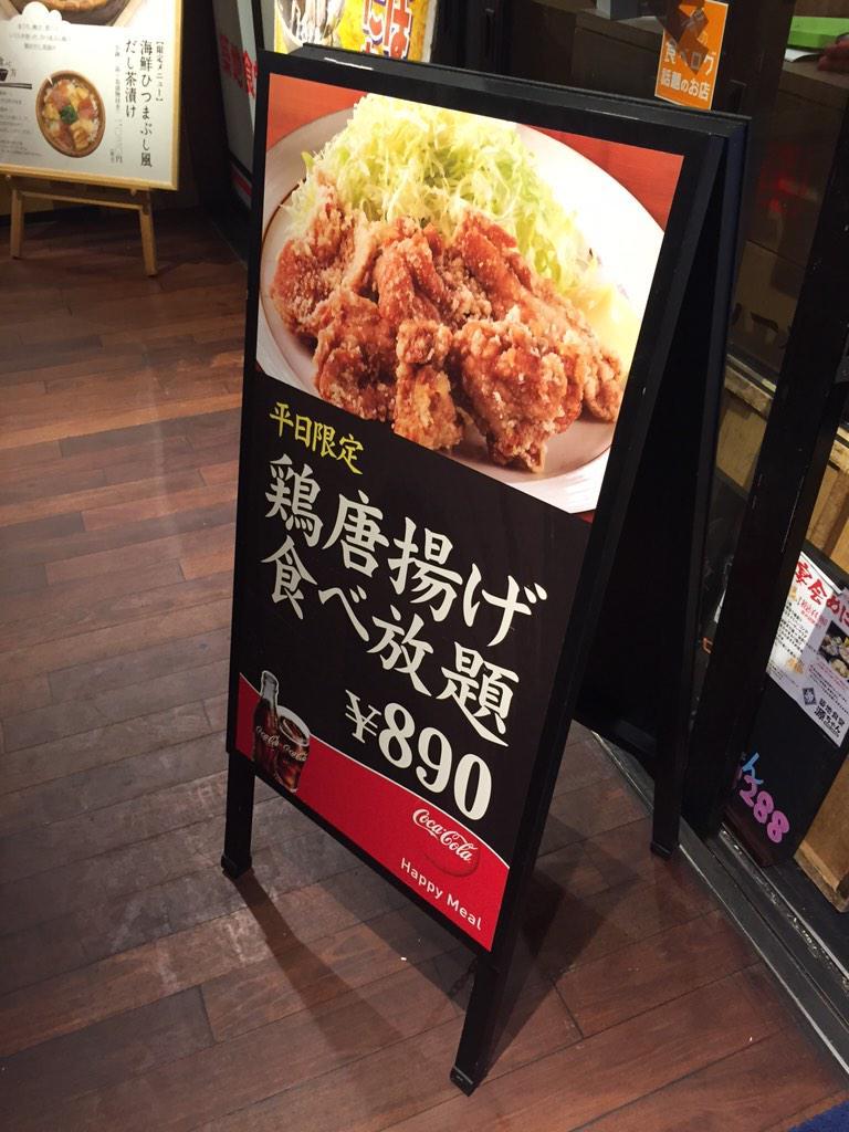 UDXの源ちゃん、「ヒャッハーーから揚げ食べ放題だぜー」と勢い良く突入した結果、から揚げ8個とご飯1杯半で終了でした(^▽^;) どっちかというと量を食うより食べ放題である事の安心感や満足感へ投資する感あります。美味! #akiba http://t.co/hNEyrltNXW