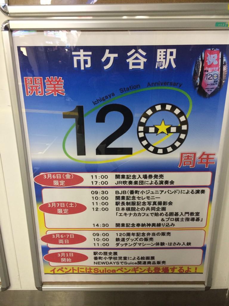 なんか市ヶ谷駅の120周年ポスター、新宿駅とのクオリティの差が残酷すぎないか。 http://t.co/DJGjBGFuMU