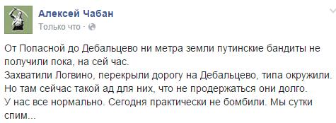 Раненые львовские офицеры несколько часов держали оборону и с боем прорвались к своим, - Аваков - Цензор.НЕТ 3790