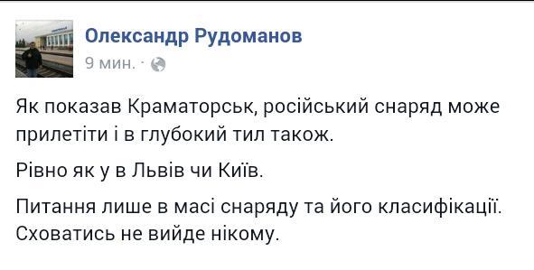 Количество пострадавших при обстреле Краматорска увеличилось до 58 человек, - ДонОГА - Цензор.НЕТ 9669