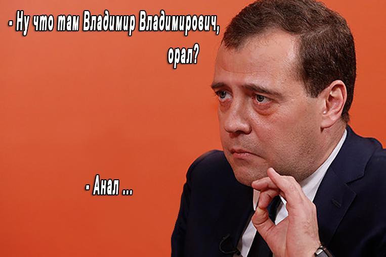 РФ потратит 500 млрд из резервного фонда для закрытия дыр в бюджете: экономические условия сильно изменились, - Медведев - Цензор.НЕТ 5853