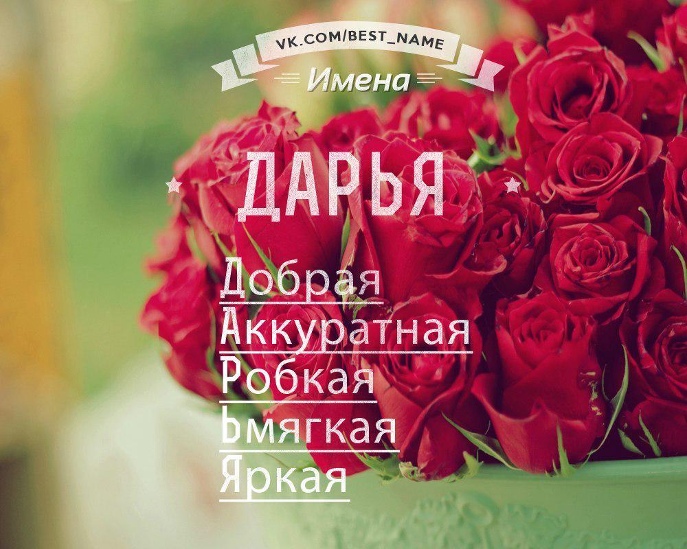 пояснице этот поздравление стихами с днем рождения с именем даша воссоздает