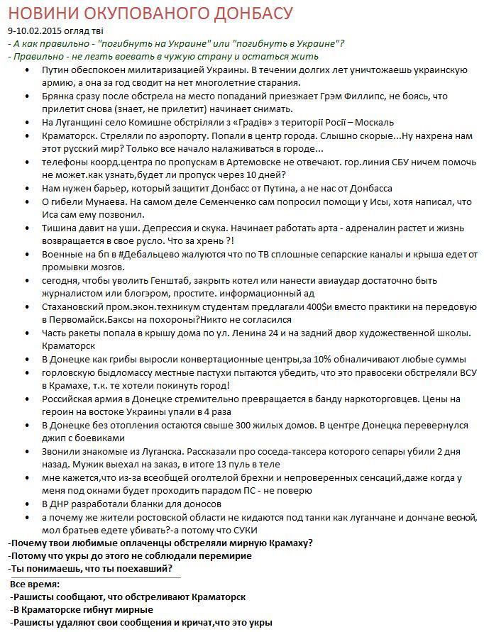 Обстрел террористами Краматорска - попытка расширить территорию вооруженного противостояния, - МИД - Цензор.НЕТ 3396